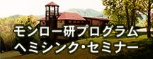モンロー研プログラム ヘミシンクセミナー